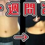 【ダイエット】ダイエット始めてから一週間が経ちました・・・!【痩せる】