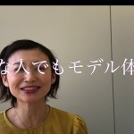 モデル体型ダイエット塾インストラクター大花エリコ