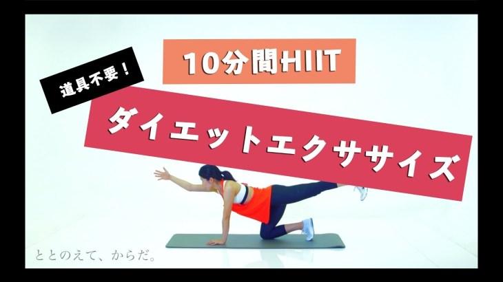 【痩せる運動】自宅で簡単ダイエットエクササイズ|全身筋トレHIIT10分間で脚やせ・お腹痩せ・腕痩せ!