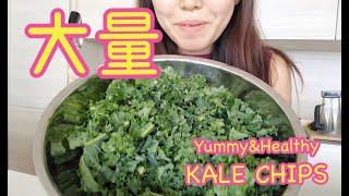 【レシピ】ダイエット中に何も気にせず大量に食べれるのはこれ。ケールチップスの作り方 Kale Chips Without Salt