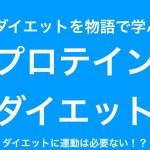 【ダイエット物語】運動いらずのプロテインダイエット【簡単】