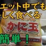 【健康とダイエット】かに玉はカロリーが低くて卵で栄養満点!ダイエット中でもおいしく食べられる料理かも【男飯】作り方も簡単!