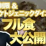 【フル食 】糖質制限・ケトジェニックダイエットは超簡単です!鶏は鶏でもレバー並みに鉄分が取れる!?砂肝のススメ