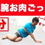 【2分】二の腕痩せのダイエット筋トレ 自宅で簡単痩せる運動を一緒にやってみましょう♪