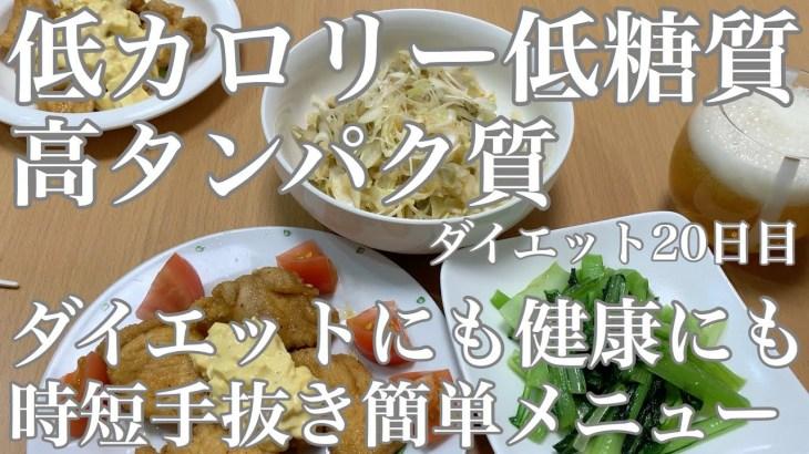 【ダイエット レシピ】低カロリー 低糖質 超簡単メニュー ズボラアラフォー主婦のダイエット企画 20日目