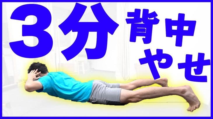 【3分】背中痩せのダイエット筋トレ!自宅で簡単痩せる運動♪