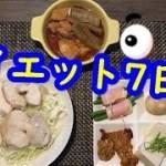 【ダイエット】一週間経過だよお!【7日目】