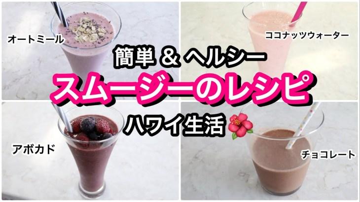 【料理】簡単 スムージーのレシピ!!!!【Healthy Smoothie Recipes】ハワイ主婦|海外子育てママ|ヘルシー ダイエット 簡単料理
