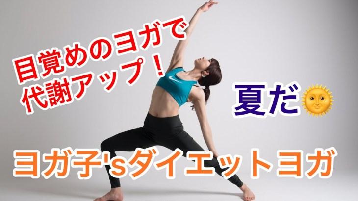 ダイエットヨガシリーズ・目覚めのヨガ