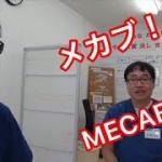 整骨院のダイエット⑤1か月の成果は!?