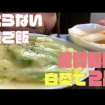 【糖質制限】白菜で美味しいダイエットレシピを食べる!!太らない昼ご飯!!