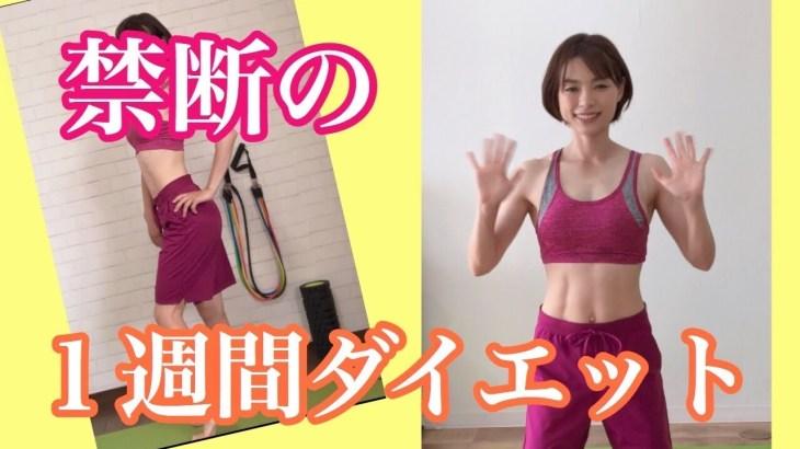 【禁断ダイエット】1週間で痩せるダイエットテクニック