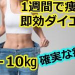 一週間で痩せる即効ダイエットの方法!