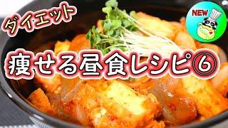 痩せる昼食レシピ⑥ Diet Recipe【パンダワンタン】