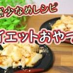 ダイエット中のおやつレシピ② Diet Recipe【パンダワンタン】