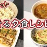痩せる夕食レシピ③ Diet Recipe【パンダワンタン】