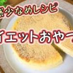 ダイエット中のおやつレシピ④ Diet Recipe【パンダワンタン】