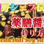 プロ直伝!薬膳醤油の簡単な作り方 美肌、アンチエイジング、冷え性、血行促進、ダイエット、Easy way to make medicinal soy sauce