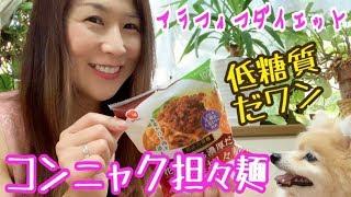 【アラフィフダイエット】「こんにゃく汁なし担々麺」~我が家の一押しレシピご紹介~低糖質ダイエットは酒好きにピッタリ☆~ゆみみん