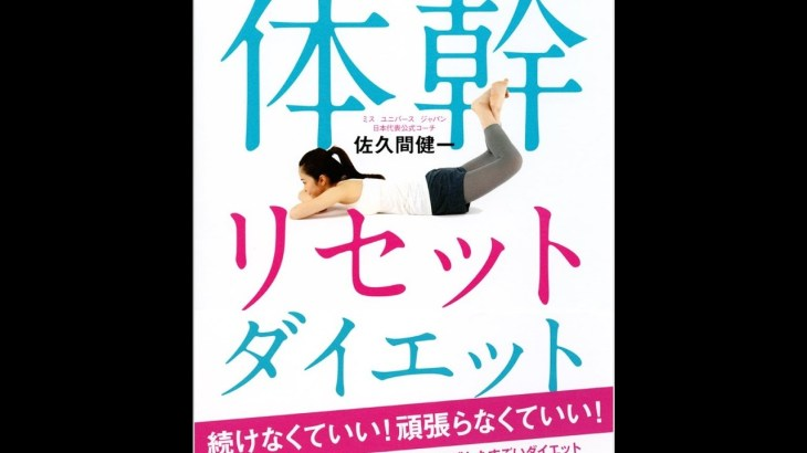 【紹介】モデルが秘密にしたがる体幹リセットダイエット (佐久間健一)