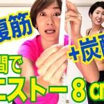 【初耳学】逆腹筋+炭酸水?!1週間でウエスト-8㎝!逆腹筋キュッとダイエットの効果!