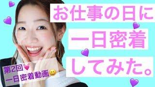 【一日密着】美容&ダイエット系YouTuberのお仕事の日に密着!