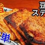 リュウジ さんの 豆腐ステーキ( 料理 研究家 )☆  ダイエット 中にも有り! 作り方 も 簡単 で試してみたら激旨でした。
