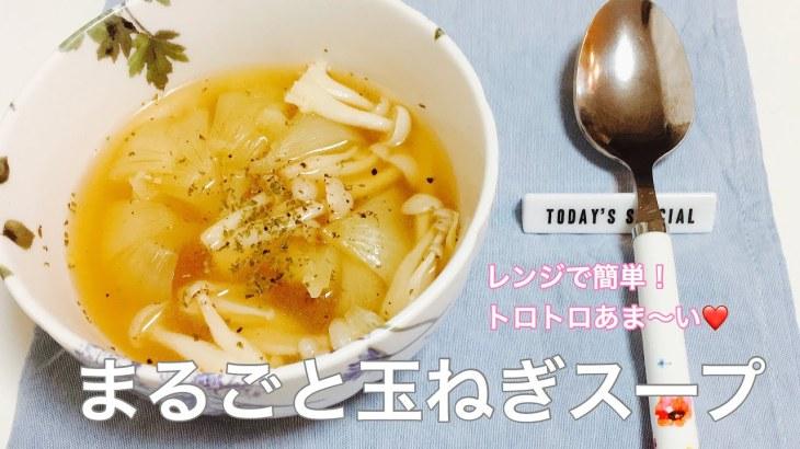 レンジで簡単!まるごと玉ねぎスープの作り方【ダイエット/美肌効果】