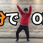 【痩せるダンス】簡単な動きで痩せる!6分の脂肪燃焼有酸素運動で効果が出るダイエットエクササイズで全身の脂肪をみるみる落とす!【元プロダンサー マーシーの筋トレ&ダイエット】