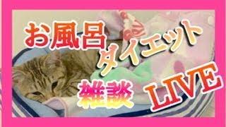 お風呂Liveやり直し🛀