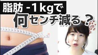 脂肪が1kg減ったらウエストは何センチ減るか。1か月頑張ってみた!