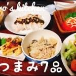 【簡単おつまみ】7品/ダイエット中/満腹メニュー/バレンタイン/茶色おかず多め/