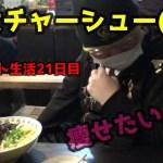 エッチャンの1か月ダイエット生活21日目 docotube111