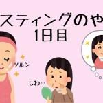 ファスティングダイエットのやり方〜ファスティング1日目〜(ダイエット・花粉症・アトピー・精神疾患でお困りのあなたへ)