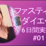 【ダイエット/デトックス/断食】美肌、ダイエット、アンチエイジング!いいことづくしのファスティング体験談#01
