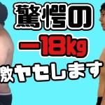 【激痩せ】一カ月毎日一時間ランニングダイエットした結果18キロ以上痩せた⁉️【減量】