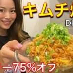 【超簡単】ボリュム満点で低カロリーなキムチ炒飯レシピ!これ食べたら痩せます!【ダイエット】