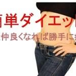 【超簡単ダイエット】○○と仲良くなるだけ!