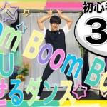 ダンス初心者が基礎を簡単に習得する振り付けで痩せるダンス♪NiziU(虹プロ)「Boom Boom Boom」踊ってみた!!~ダイエットダンス~
