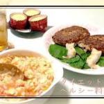【ダイエット】お手軽簡単ヘルシー料理 トマトとチーズのリゾット風