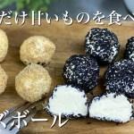 チーズボール|ダイエット中にひと口だけ甘いものを食べたい時に作って欲しい|プロが教える低糖質スイーツレシピ|手ぬきスイーツ