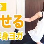 【痩せる】下半身痩せダイエットヨガ!基礎代謝アップ!
