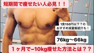 【ダイエット食事】1ヶ月で−10kg痩せた方法とは??※節約ダイエット飯もご紹介