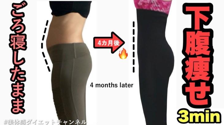 【3分間】ごろ寝したまま下腹痩せトレーニング(マンションok、簡単、アラフォーダイエット)