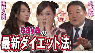 【ch桜・別館】sayaの最新ダイエット法(がなぜか太る話に?)[R2/10/17]