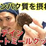 【ダイエットおやつ】超簡単プロテインオートミールクッキー!!