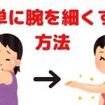 【ダイエット】簡単に腕を細くする方法