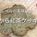 【簡単ダイエット保存版】美味しすぎて食べ過ぎ要注意!おから紅茶クッキー【糖質制限ダイエット】