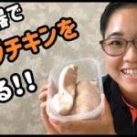 【ダイエットレシピ】炊飯器で簡単!しっとりサラダチキンを作る!!