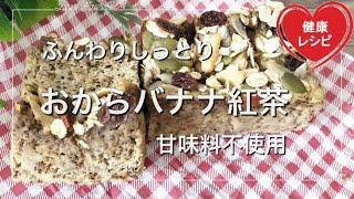 【簡単ダイエット】おからパウダーで美味しいバナナと紅茶のケーキ♪とっても簡単でカントリー風の美味しいスイーツ!もちろん朝食にも最適【甘味料不使用で糖質制限】